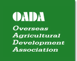 Overseas Agricultural Development Association (OADA)一般社団法人 海外農業開発協会